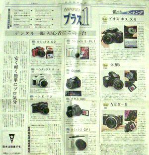 デジタル一眼レフ 初心者にこの一台 日本経済新聞「NIKKEI プラス1」何でもランキング